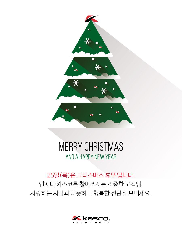 Synthetic Christmas Tree