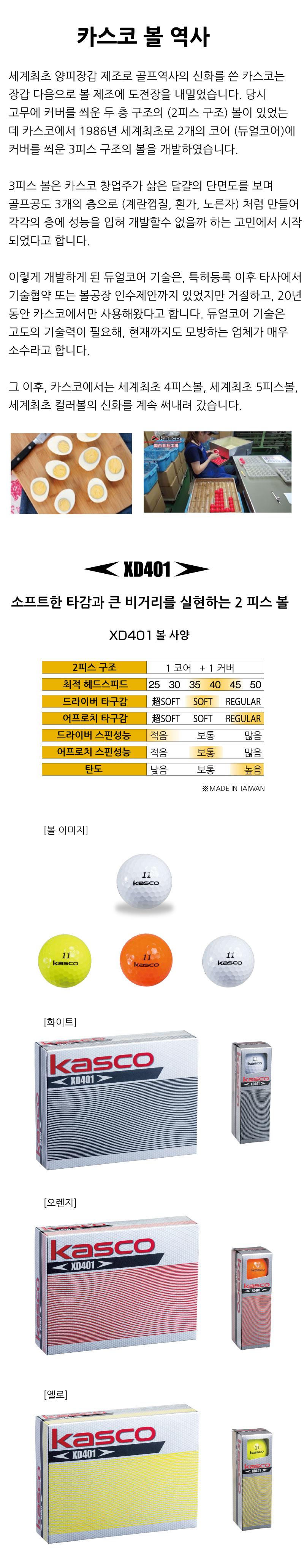 XD401-제품설명