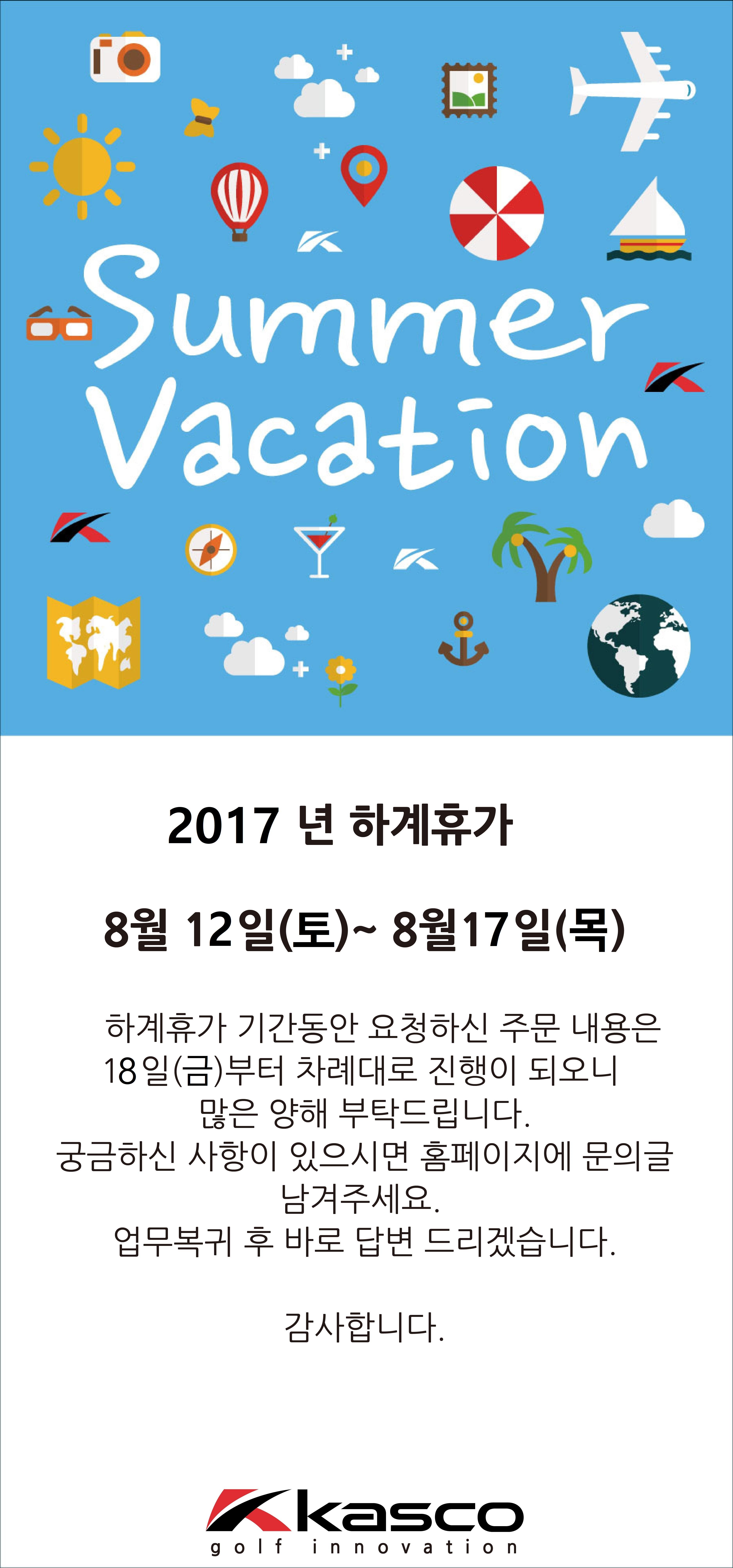 하계휴가공지_카스코2017