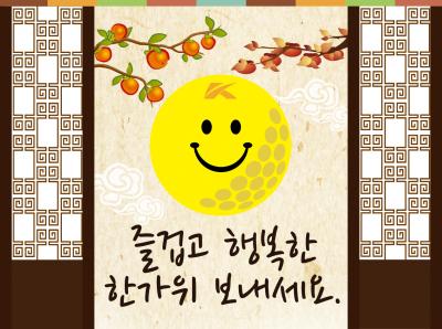 추석 연휴 안내-01